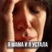 Быть мамой трудная работа
