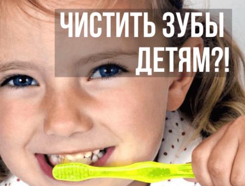 Ребенок не хочет чистить зубы
