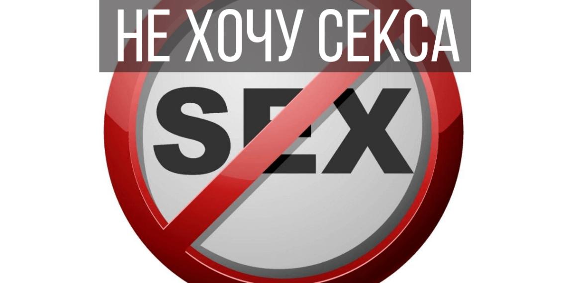 Секс с мужем после родов