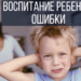 Воспитание ребенка без криков