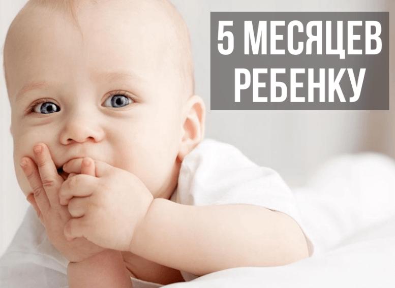 Малышу 5 месяцев что должен уметь