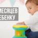 Что умеет малыш в 7 месяцев
