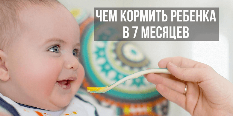 Чем кормить ребенка в 7 месяцев