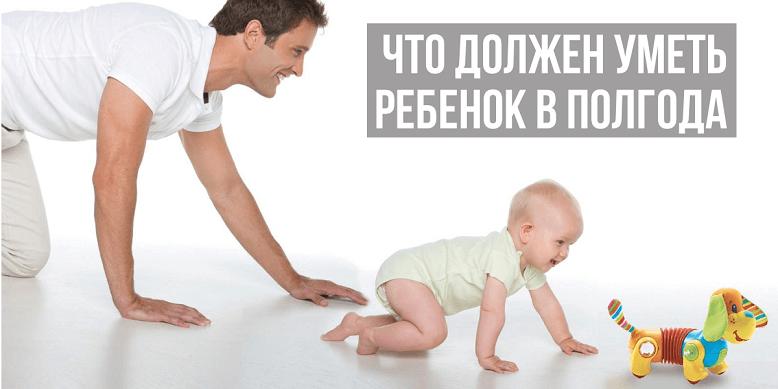 Что должен уметь ребенок в полгода