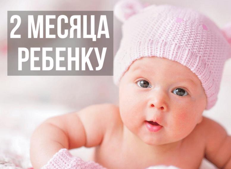 Развитие малыша в 2 месяца