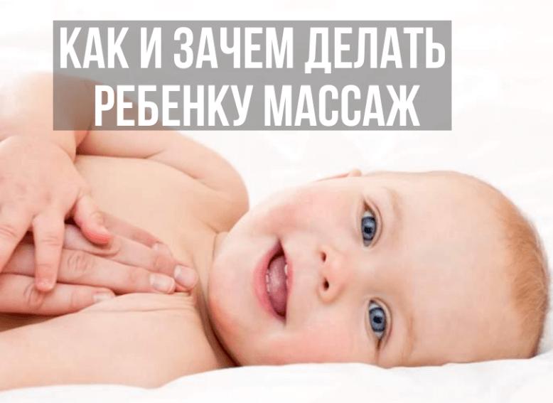 Какой массаж можно делать ребенку