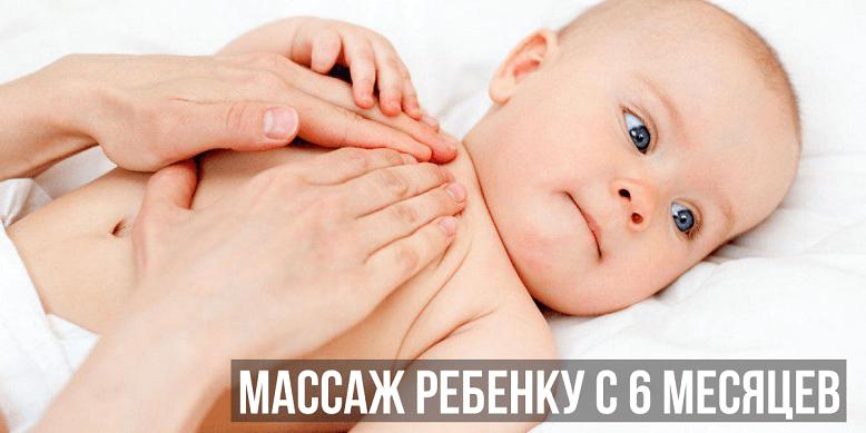 Массаж ребенку в 6 месяцев