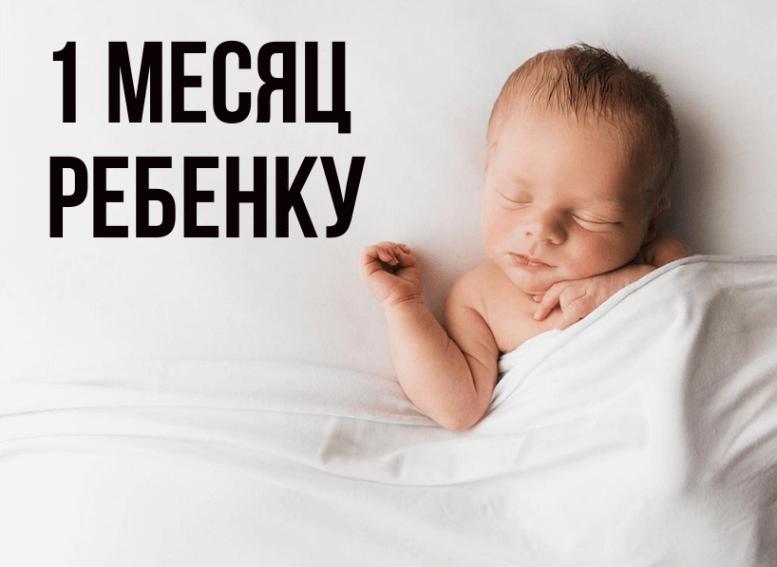 Малыш 1 месяц развитие