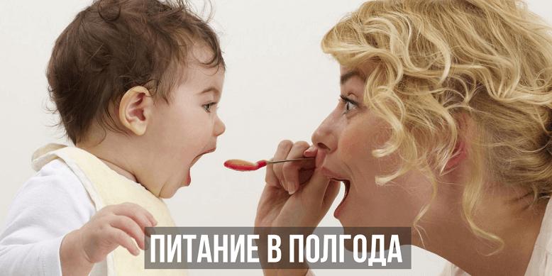Питание ребенка в полгода