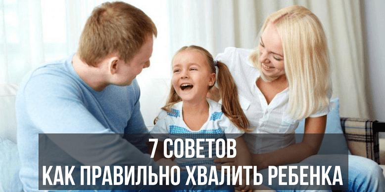 советы как правильно хвалить ребенка