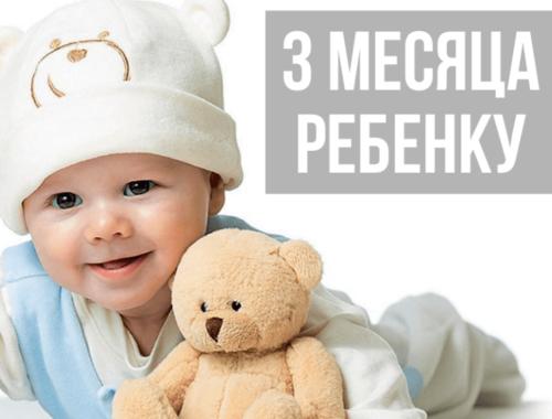 Развитие малыша в 3 месяца