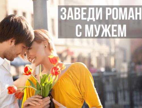 Возобновить страсть в отношениях