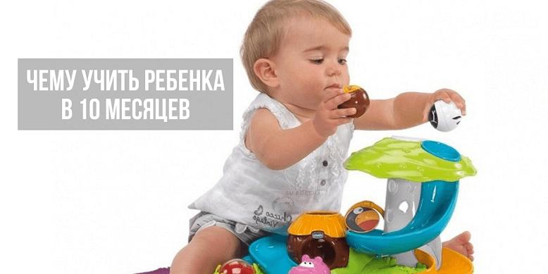 Чему научить ребенка 10 месяцев