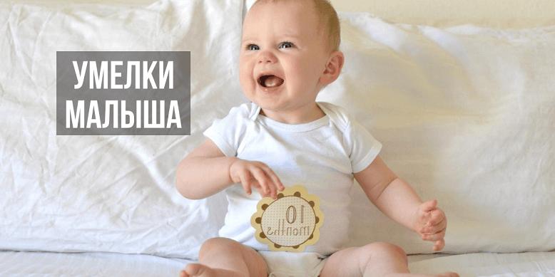 Что должен делать ребенок 10 месяцев