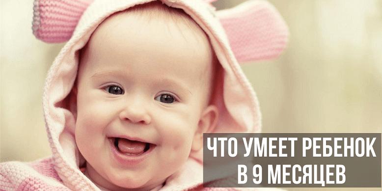 Что умеет ребенок в 9 месяцев