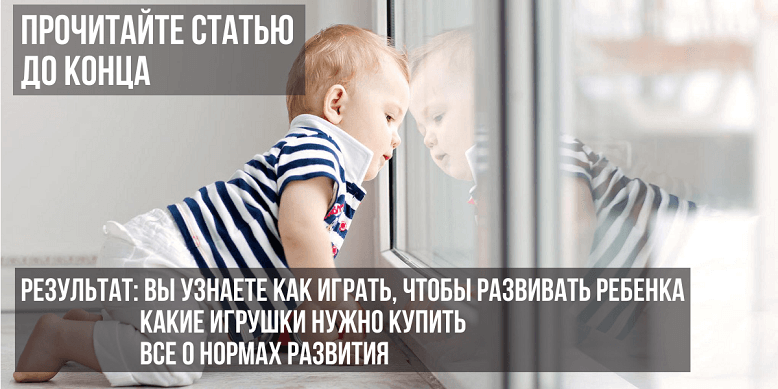 Как развивать ребенка в 10 месяцев
