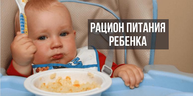 Рацион питания ребенка в 9 месяцев