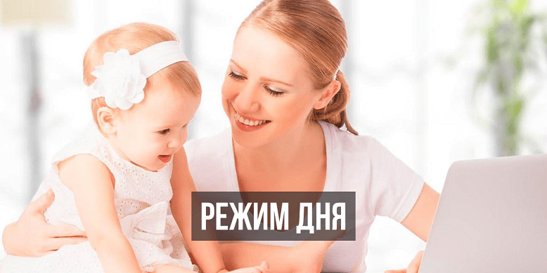 Распорядок дня ребенка в 10 месяцев
