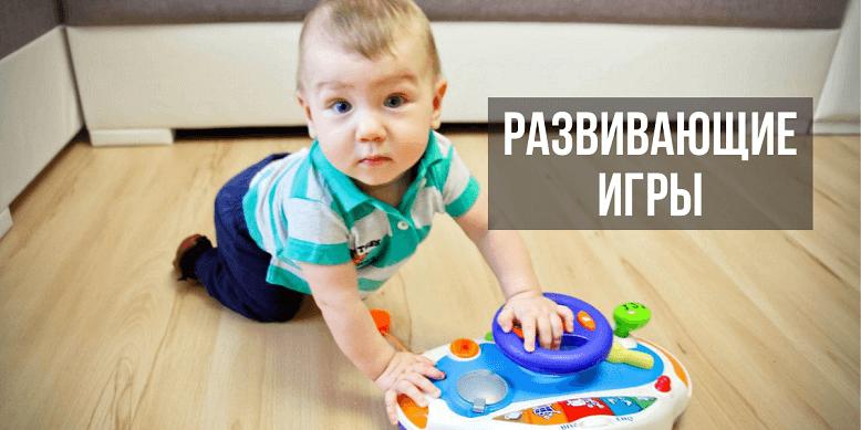 Развивающие игры для ребенка 10 месяцев