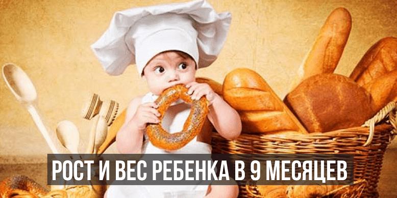Рост и вес ребенка в 9 месяцев