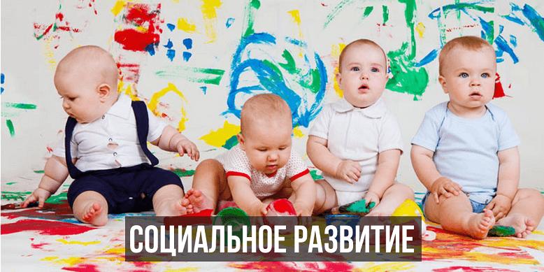Социальное развитие ребенка в 9 месяцев