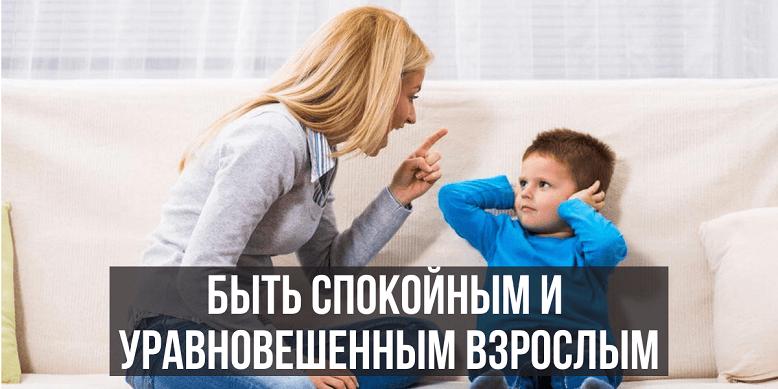 Быть взрослым когда наказываешь ребенка