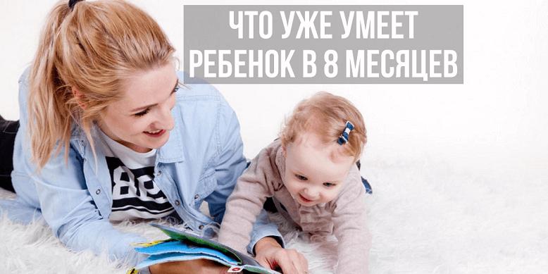 Что должен делать ребенок в 8 месяцев