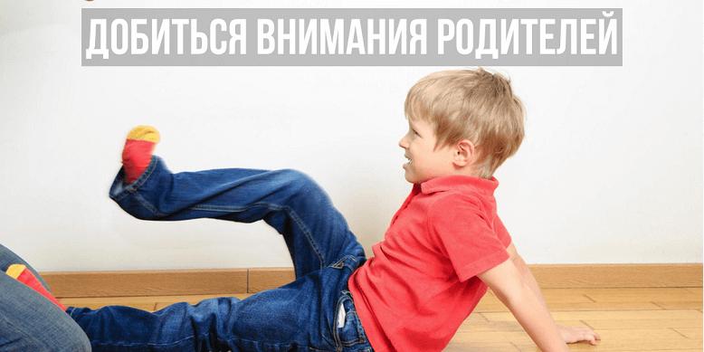 Добиться внимания родителей