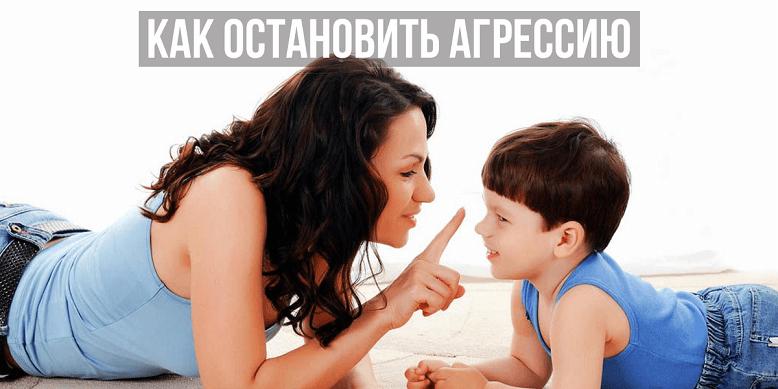 Как остановить агрессию