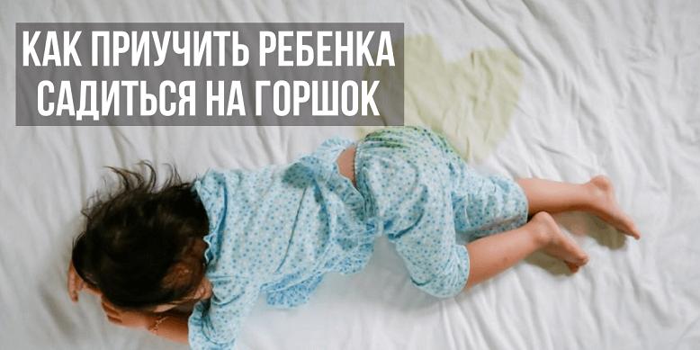 Как приучить ребенка садиться на горшок
