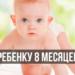 Как развивать ребенка в 8 месяцев