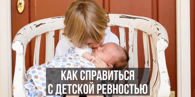 Как справиться с детской ревностью