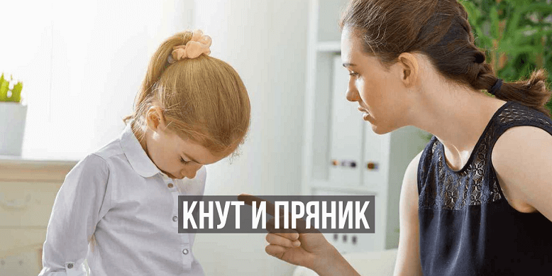 Кнут и пряник в наказании ребенка