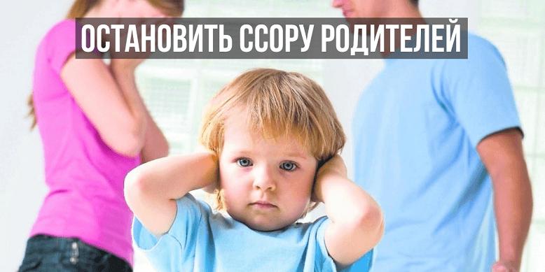 Остановить ссору родителей