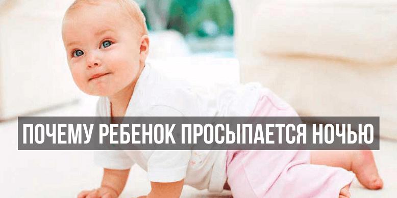 Почему ребенок 8 месяцев просыпается ночью