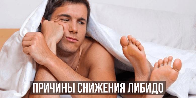 Причины снижения либидо проблема не хочу секса