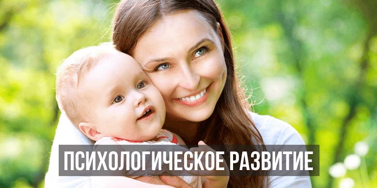 Психологическое развитие ребенка в 11 месяцев