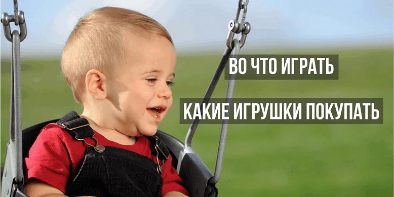 Развивающие игры для ребенка 11 месяцев