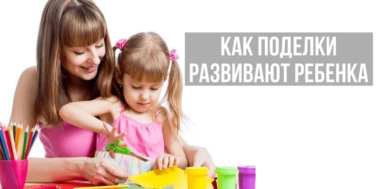 Развивающие поделки для детей