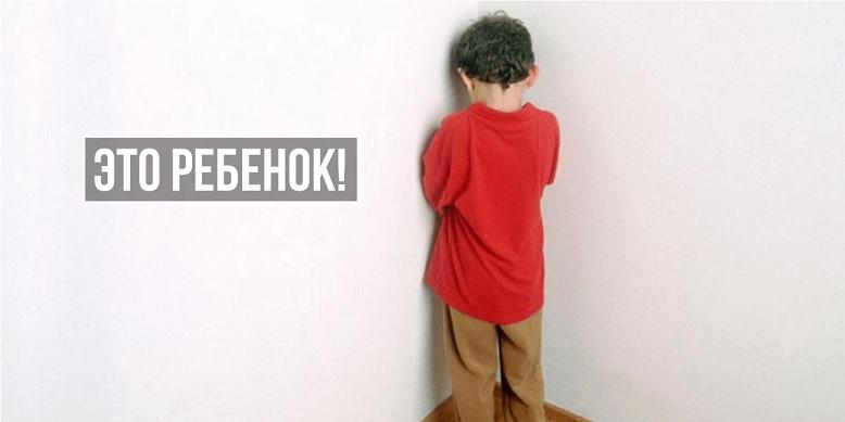 Ребенок и как правильно наказывать ребенка