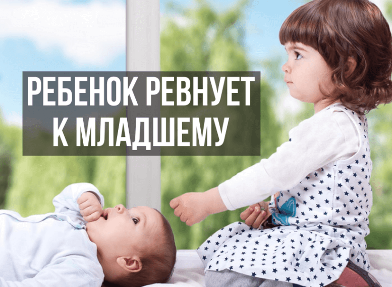 Ребенок ревнует маму