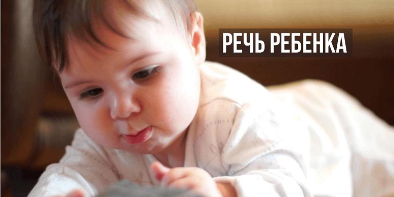 Речь ребенка в 8 месяцев