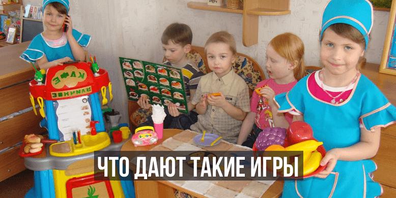 Роль ролевых игр в развитии ребенка