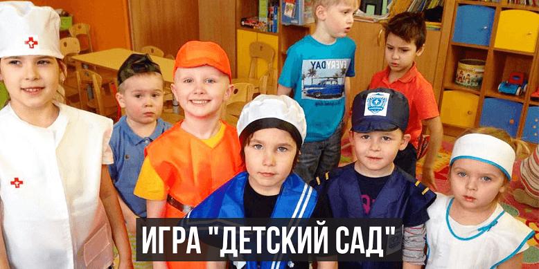 Сюжетно-ролевая игра детский сад