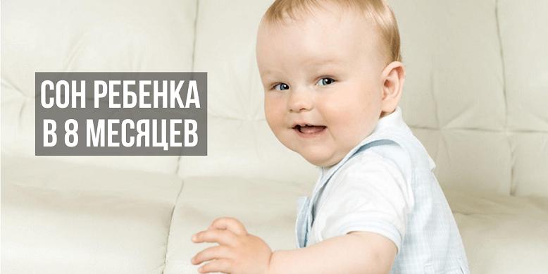Сколько спит ребенок днем в 8 месяцев