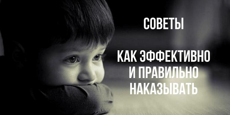 Советы как правильно наказывать ребенка