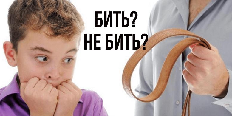 Бить или не бить наказывая ребенка