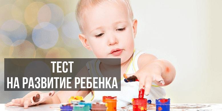 Тест на развитие ребенка в 11 месяцев