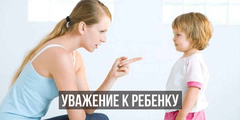 Уважение к ребенку при наказании