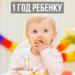 Что должен знать ребенок в 1 год